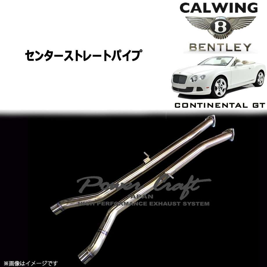 BENTLEY/ベントレー CONTINENTAL/コンチネンタル GT/GTC W12 -'15y | センターストレートパイプ POWERCRAFT/パワークラフト【欧州車パーツ】