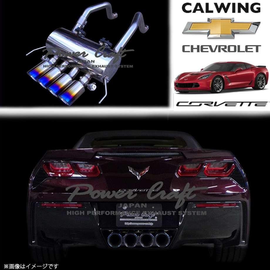 CHEVROLET/シボレー CORVETTE/コルベット C7 '14y-'19y | ハイブリッドエキゾーストシステム POWERCRAFT/パワークラフト【欧州車パーツ】