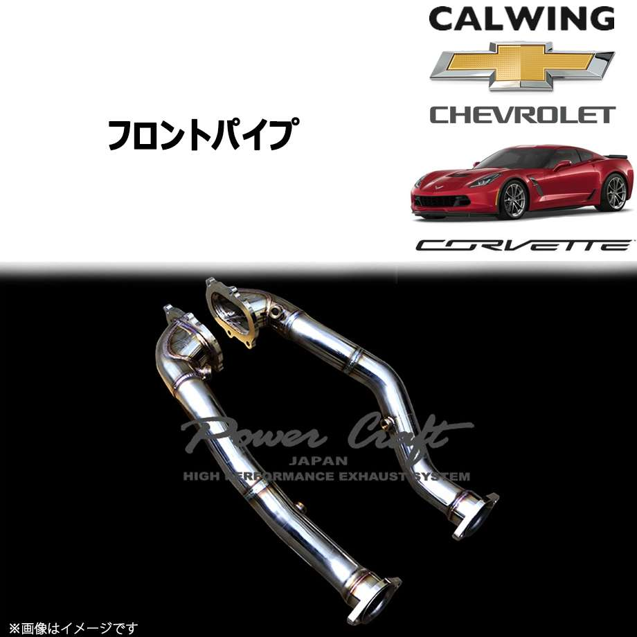CHEVROLET/シボレー CORVETTE/コルベット C7 '14y-'19y | フロントパイプ POWERCRAFT/パワークラフト【欧州車パーツ】