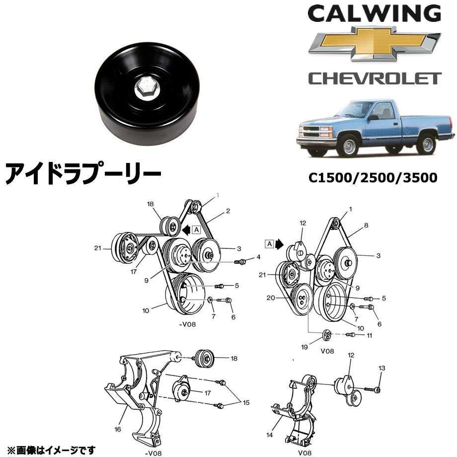 CHEVROLET C/Kトラック(C-1500/2500/3500)'92y-'93y | アイドラプーリー ACデルコ【アメ車パーツ】