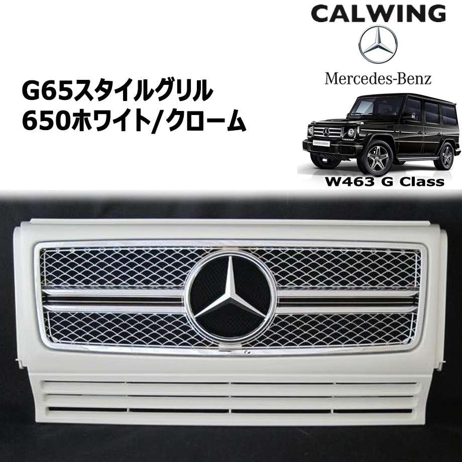 MERCEDES BENZ/メルセデス ベンツ Gクラス W463 '03y-'18y | 13y- G65スタイルグリル 650カルサルホワイト/クロームメッキ【欧州車パーツ】