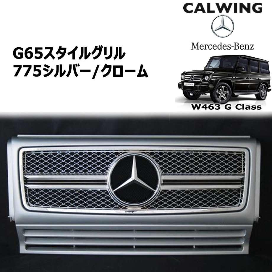 MERCEDES BENZ/メルセデス ベンツ Gクラス W463 '03y-'18y | 13y- G65スタイルグリル 775イリジウムシルバー/クロームメッキ【欧州車パーツ】