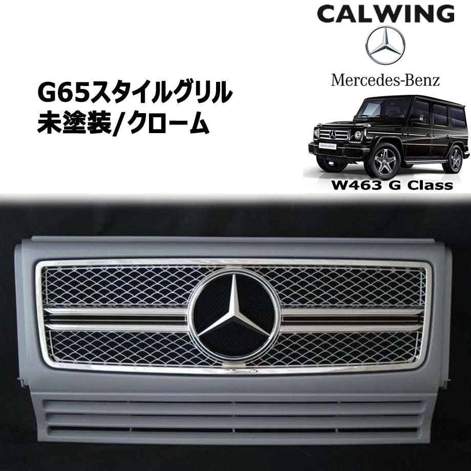 MERCEDES BENZ/メルセデス ベンツ Gクラス W463 '03y-'18y | 13y- G65スタイルグリル 未塗装/クロームメッキ【欧州車パーツ】