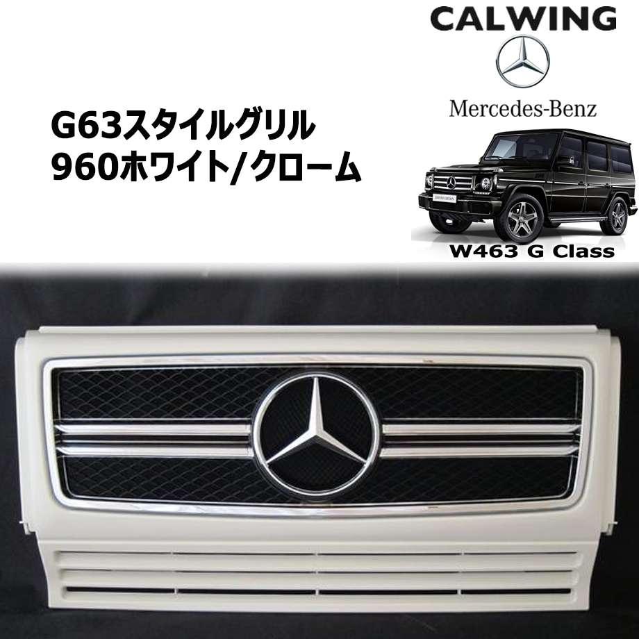 MERCEDES BENZ/メルセデス ベンツ Gクラス W463 '03y-'18y | 13y- G63スタイルグリル 960ホワイト/クロームメッキ【欧州車パーツ】