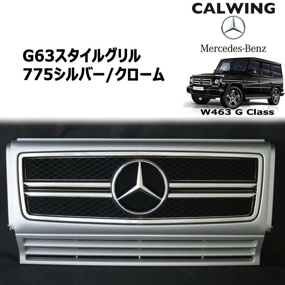MERCEDES BENZ/メルセデス ベンツ Gクラス W463 '03y-'18y | 13y- G63スタイルグリル 775シルバー/クロームメッキ【欧州車パーツ】