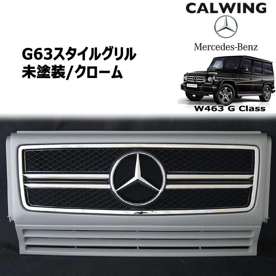 MERCEDES BENZ/メルセデス ベンツ Gクラス W463 '03y-'18y | 13y- G63スタイルグリル 未塗装/クロームメッキ【欧州車パーツ】