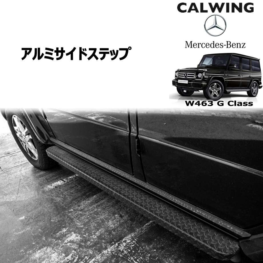 MERCEDES BENZ/メルセデス ベンツ Gクラス W463 | サイドステップ アルミ【欧州車パーツ】