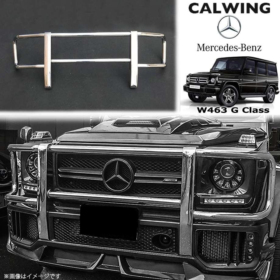 MERCEDES BENZ/メルセデス ベンツ Gクラス W463 AMG G63 G65 | グリルガード ポリッシュ G63/G65バンパー用【欧州車パーツ】
