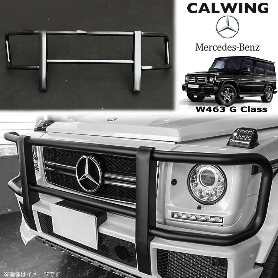 MERCEDES BENZ/メルセデス ベンツ Gクラス W463 AMG G63 G65 | グリルガード マットブラック G63/G65バンパー用【欧州車パーツ】