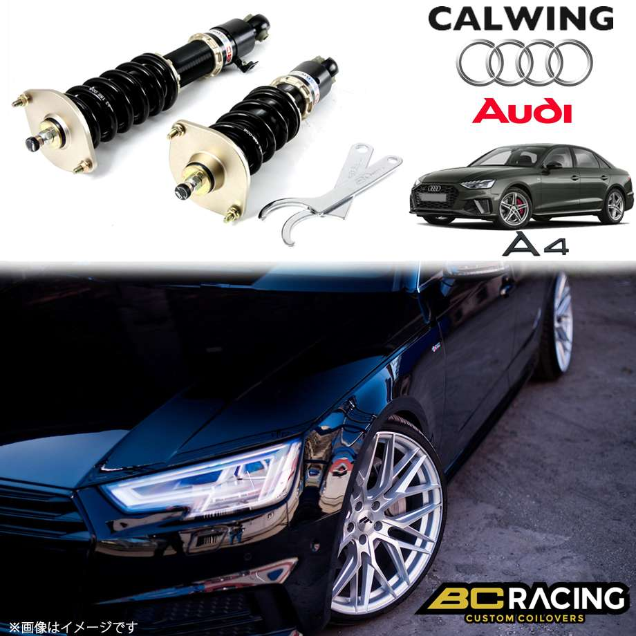 AUDI/アウディ A4 2WD/AWD '16y- | コイルオーバーキット 車高調 フルタップ 全長調整式 フロントストラット48.5ミリ BCレーシング BRシリーズ RSタイプ【欧州車パーツ】