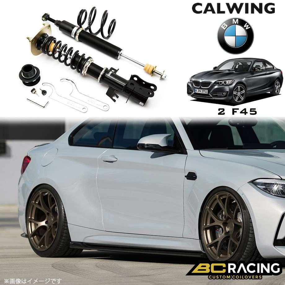 BMW 2シリーズ F45 2WD '15y- | コイルオーバーキット 車高調 フルタップ 全長調整式 BCレーシング BRシリーズ RNタイプ【欧州車パーツ】