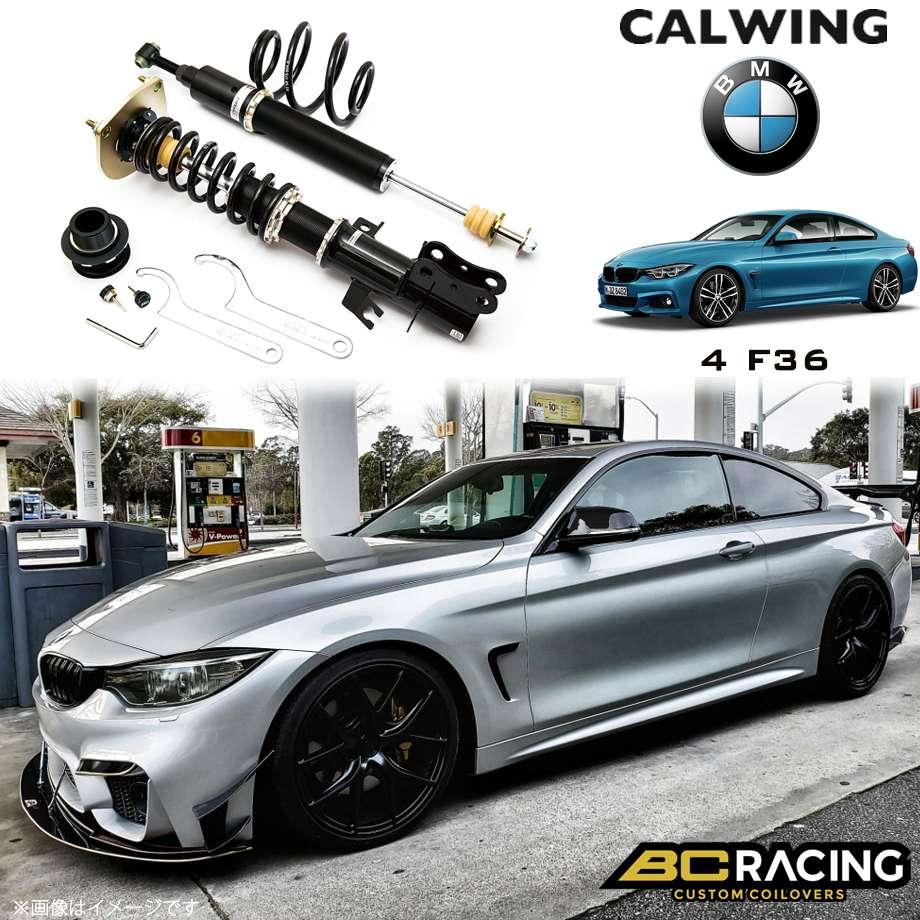 BMW 4シリーズ F36 Xdrive 3ボルト '13y- | コイルオーバーキット 車高調 フルタップ 全長調整式 BCレーシング BRシリーズ RAタイプ【欧州車パーツ】