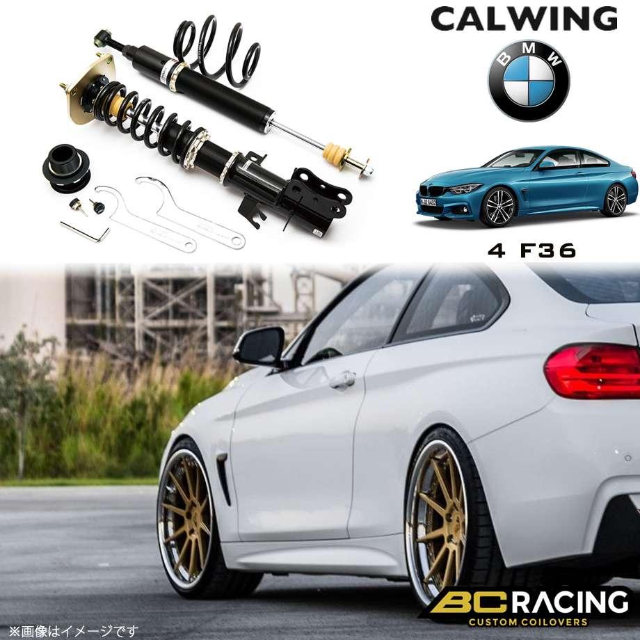 BMW 4シリーズ F36 Xdrive 5ボルト '13y- | コイルオーバーキット 車高調 フルタップ 全長調整式 BCレーシング BRシリーズ RAタイプ【欧州車パーツ】