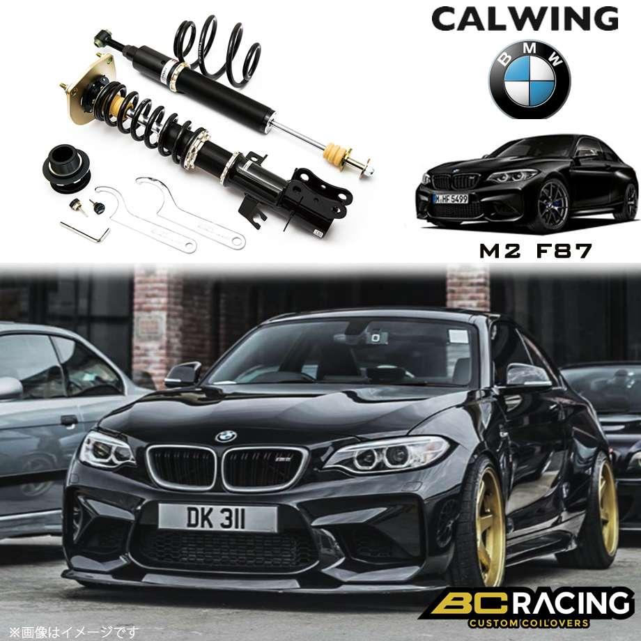 BMW BMW M2 F87 '16y- | コイルオーバーキット 車高調 フルタップ 全長調整式 BCレーシング BRシリーズ RAタイプ【欧州車パーツ】