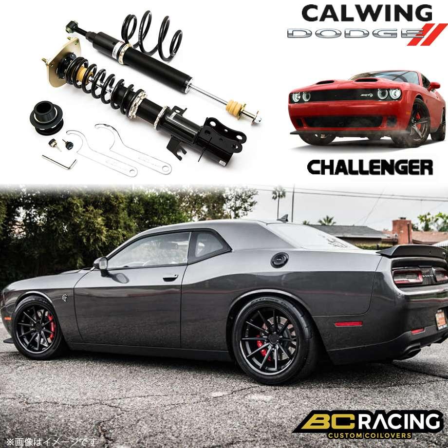 DODGE/ダッジ CHALLENGER/チャレンジャー CHAGER/チャージャー '11- | コイルオーバーキット 車高調 フルタップ 全長調整式 BCレーシング BRシリーズ RHタイプ【アメ車パーツ】