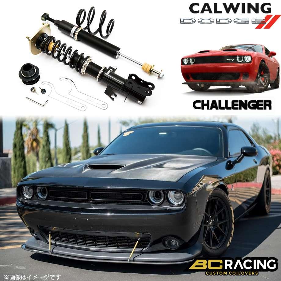 DODGE/ダッジ CHALLENGER/チャレンジャー CHAGER/チャージャー スキャットパック '11- | コイルオーバーキット 車高調 フルタップ 全長調整式 BCレーシング BRシリーズ RSタイプ【アメ車パーツ】