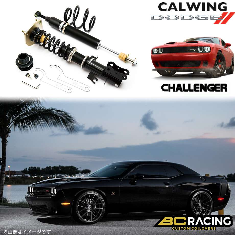 DODGE/ダッジ CHALLENGER/チャレンジャー CHAGER/チャージャー スキャットパック '11- | コイルオーバーキット 車高調 フルタップ 全長調整式 BCレーシング BRシリーズ RHタイプ【アメ車パーツ】