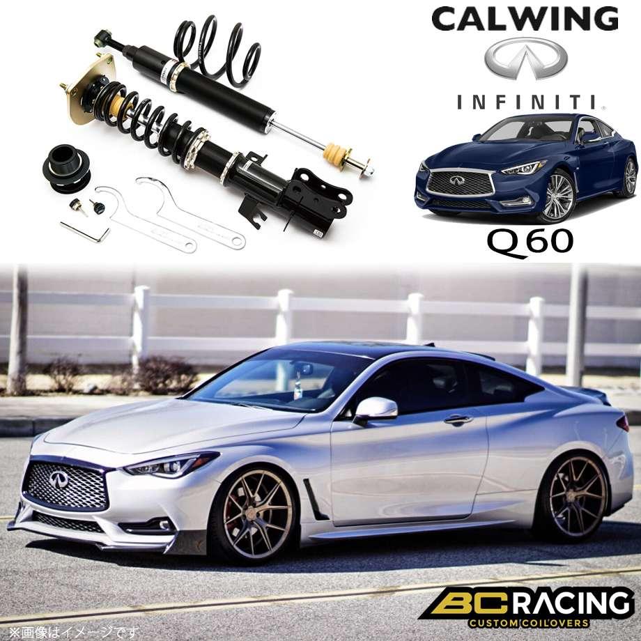 INFINITI/インフィニティ Q60 CV37 2WD 2.0t '17- | コイルオーバーキット 車高調 フルタップ 全長調整式 BCレーシング BRシリーズ RSタイプ【逆輸入車パーツ】