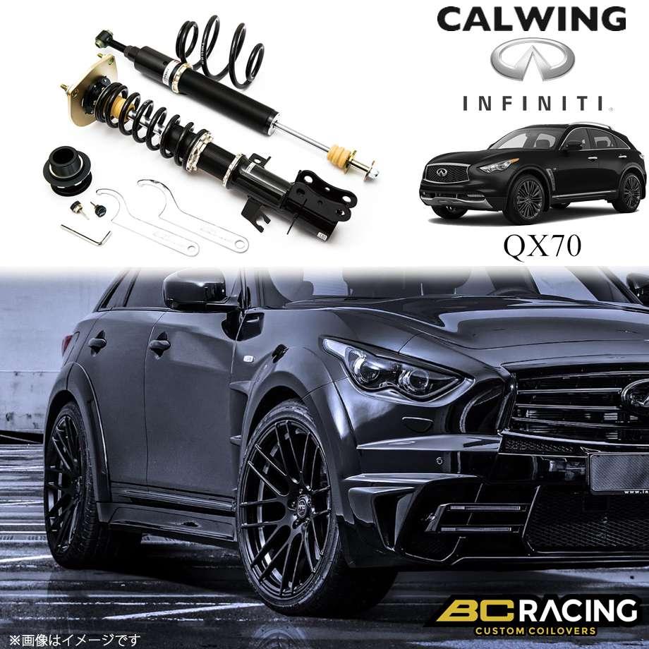 INFINITI/インフィニティ QX70 S51 AWD '17- | コイルオーバーキット 車高調 フルタップ 全長調整式 BCレーシング BRシリーズ RAタイプ【逆輸入車パーツ】