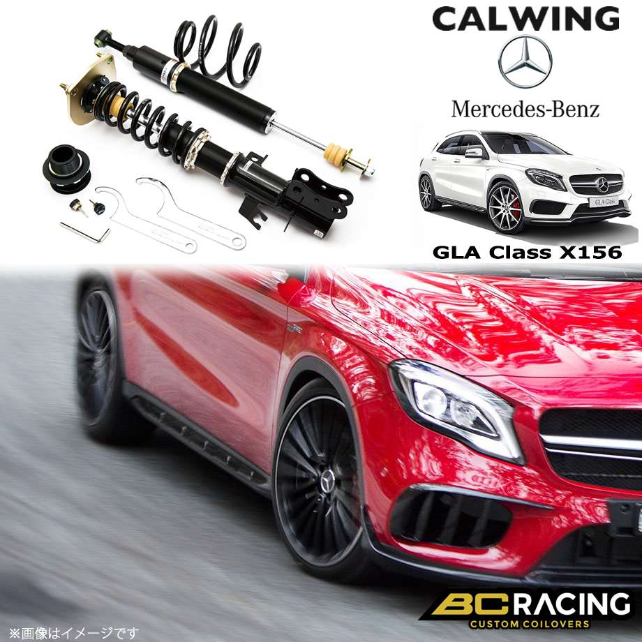 MERCEDESBENZ/メルセデスベンツ GLAクラス X156 AWD '14- | コイルオーバーキット 車高調 フルタップ 全長調整式 BCレーシング BRシリーズ RNタイプ【欧州車パーツ】