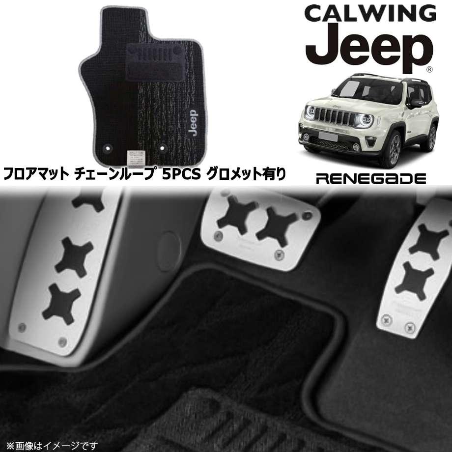 JEEP/ジープ RENEGADE/レネゲード '19y- | フロアマット チェーンループ 5PC 右ハンドル助手席グロメット付 MOPAR純正【アメ車パーツ】