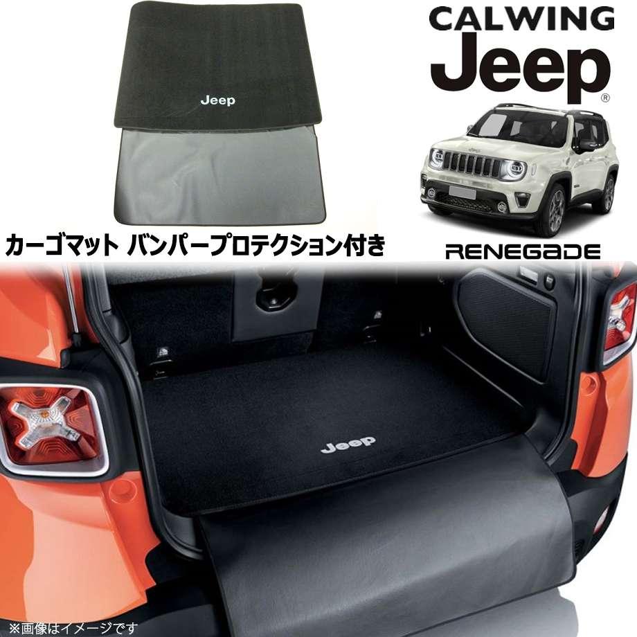 JEEP/ジープ RENEGADE/レネゲード '19y- | カーゴマット バンパープロテクション付 MOPAR純正【アメ車パーツ】