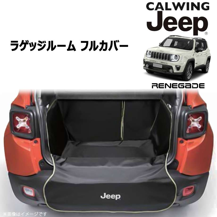 JEEP/ジープ RENEGADE/レネゲード '19y- | ラゲッジフルカバー MOPAR純正【アメ車パーツ】