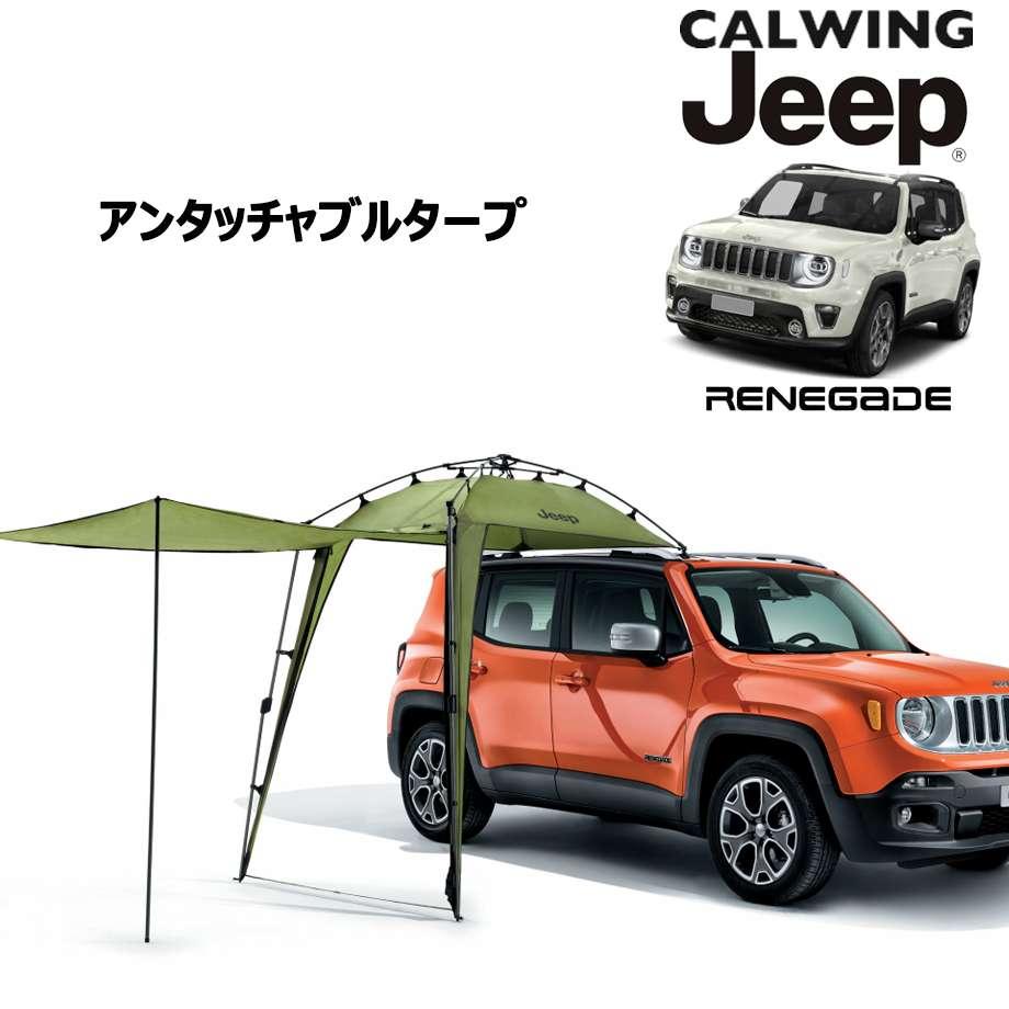 JEEP/ジープ RENEGADE/レネゲード '19y- | アタッチャブルタープ JEEP MOPAR純正【アメ車パーツ】