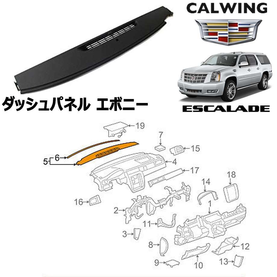 CADILLAC/キャデラック ESCALADE/エスカレード '07y-'14y | ダッシュボードパネル アッパー エボニー GM純正【アメ車パーツ】