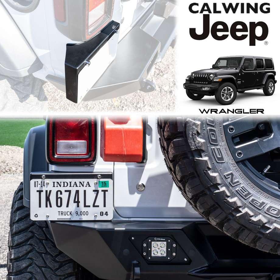 JEEP/ジープ WRANGLER/ラングラー JL '18y- | リアライセンスプレートブラケット 左【アメ車パーツ】