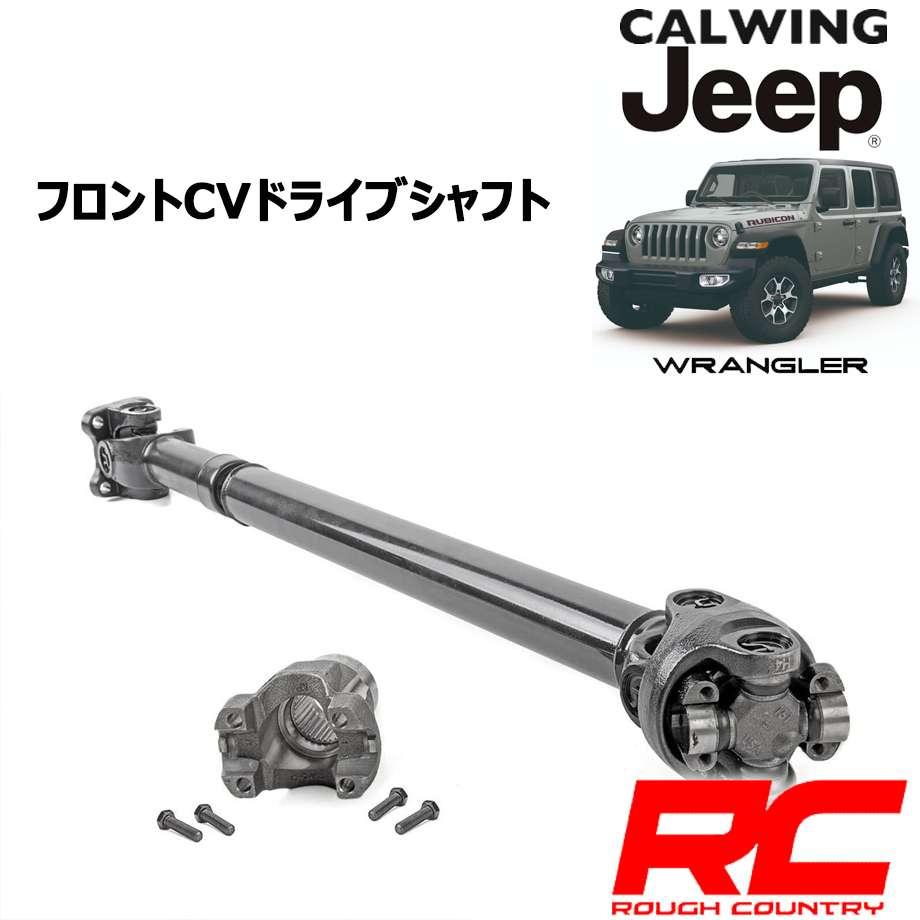 JEEP/ジープ WRANGLER/ラングラー JL '18y-   フロントCVドライブシャフト ROUGHCOUNTRY/ラフカントリー【アメ車パーツ】