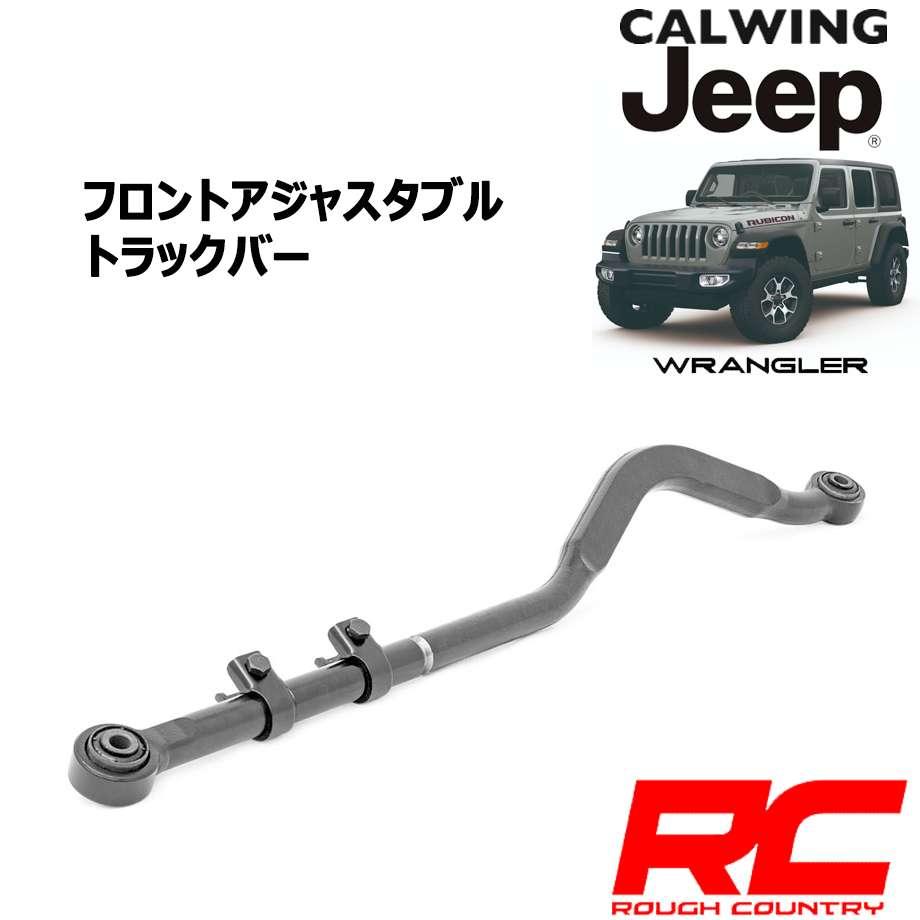 JEEP/ジープ WRANGLER/ラングラー JL '18y- | 鍛造 フロントアジャスタブルトラックバー 2.5-6インチリフト車用 ROUGHCOUNTRY/ラフカントリー【アメ車パーツ】