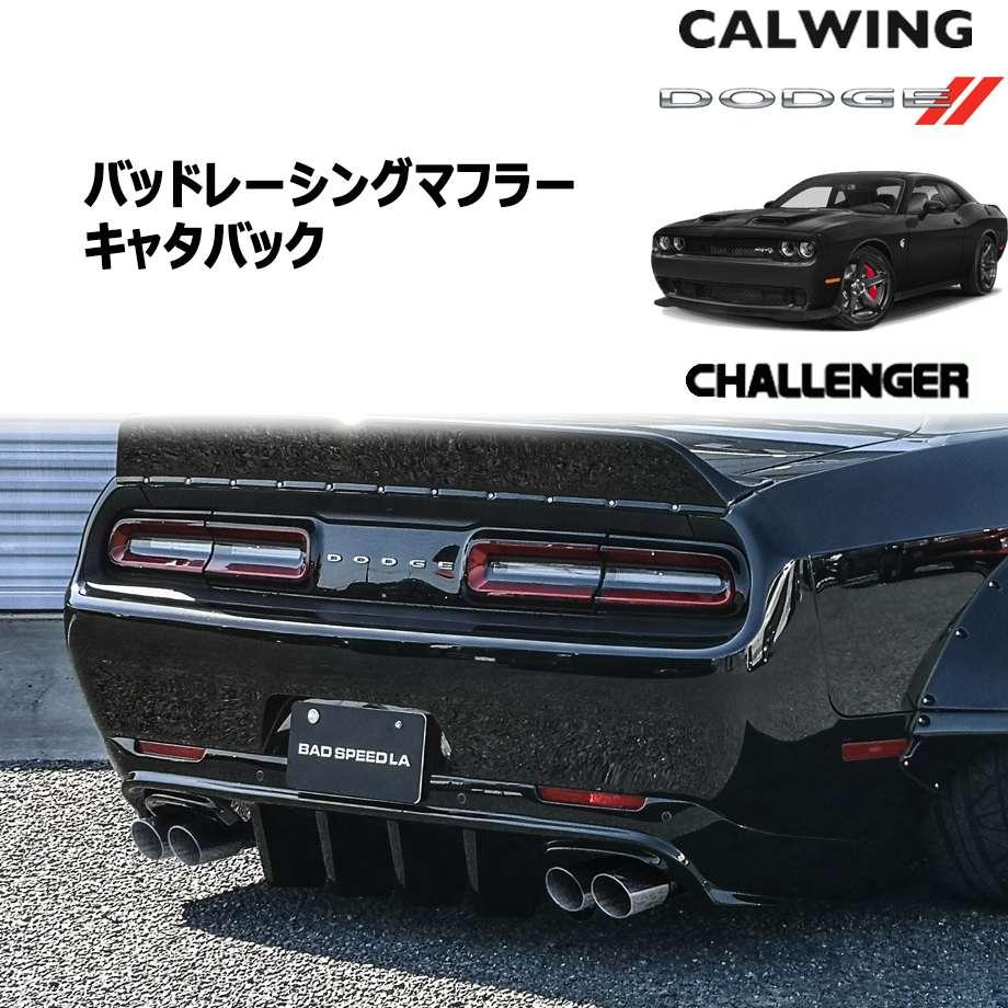 DODGE/ダッジ CHALLENGER/チャレンジャー | 可変バルブ装備 バッドレーシングマフラー キャタバック Xパイプ デュアルステンレス デュアルチップ【アメ車パーツ】