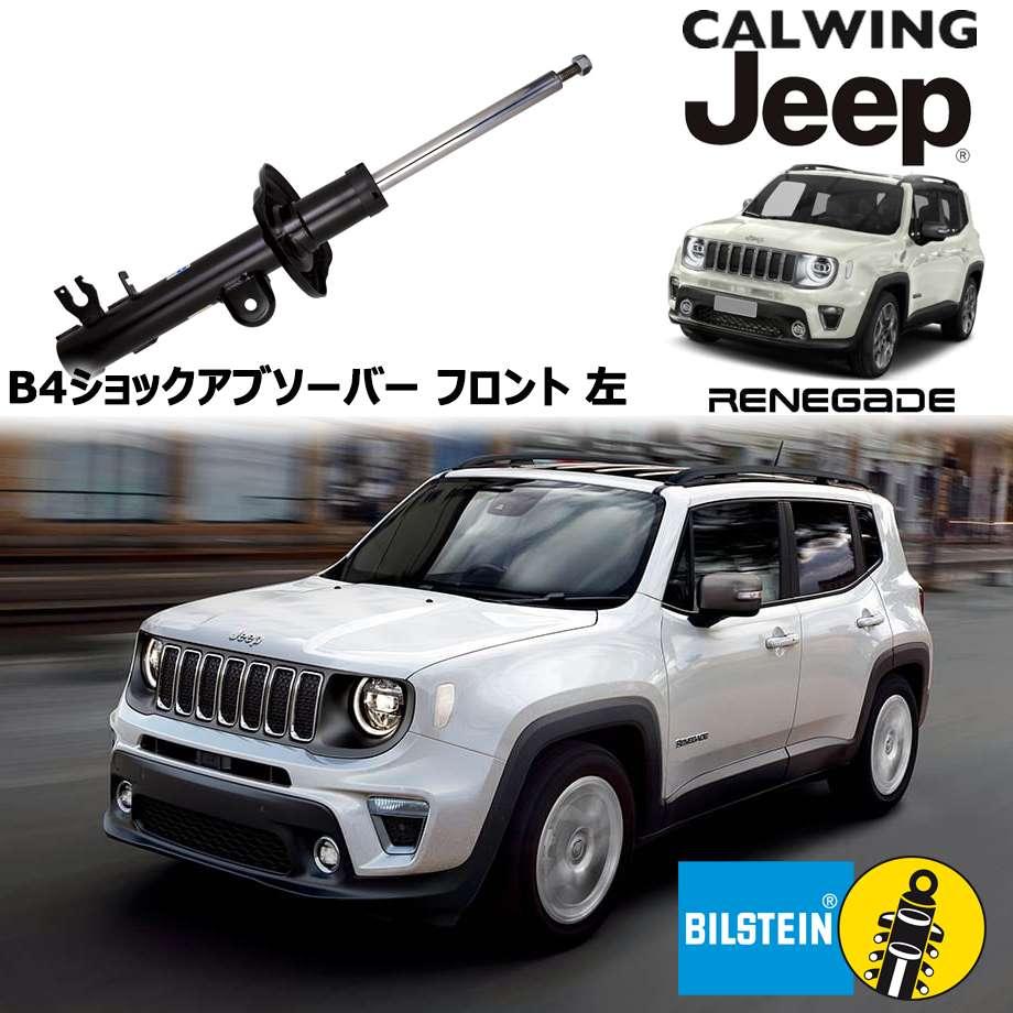 JEEP/ジープ RENEGADE/レネゲード 2WD '15y- | ショックアブソーバー B4 フロント 左 BILSTEIN/ビルシュタイン【アメ車パーツ】