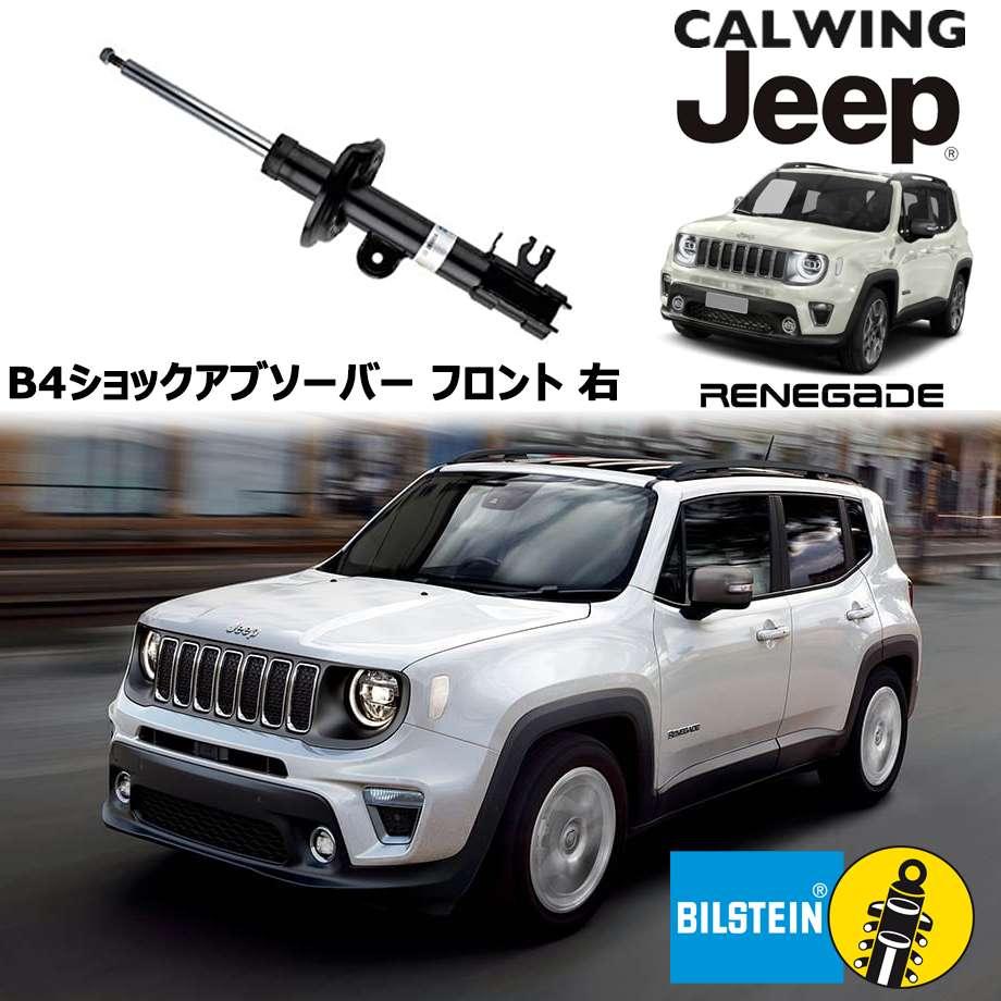 JEEP/ジープ RENEGADE/レネゲード 2WD '15y- | ショックアブソーバー B4 フロント 右 BILSTEIN/ビルシュタイン【アメ車パーツ】