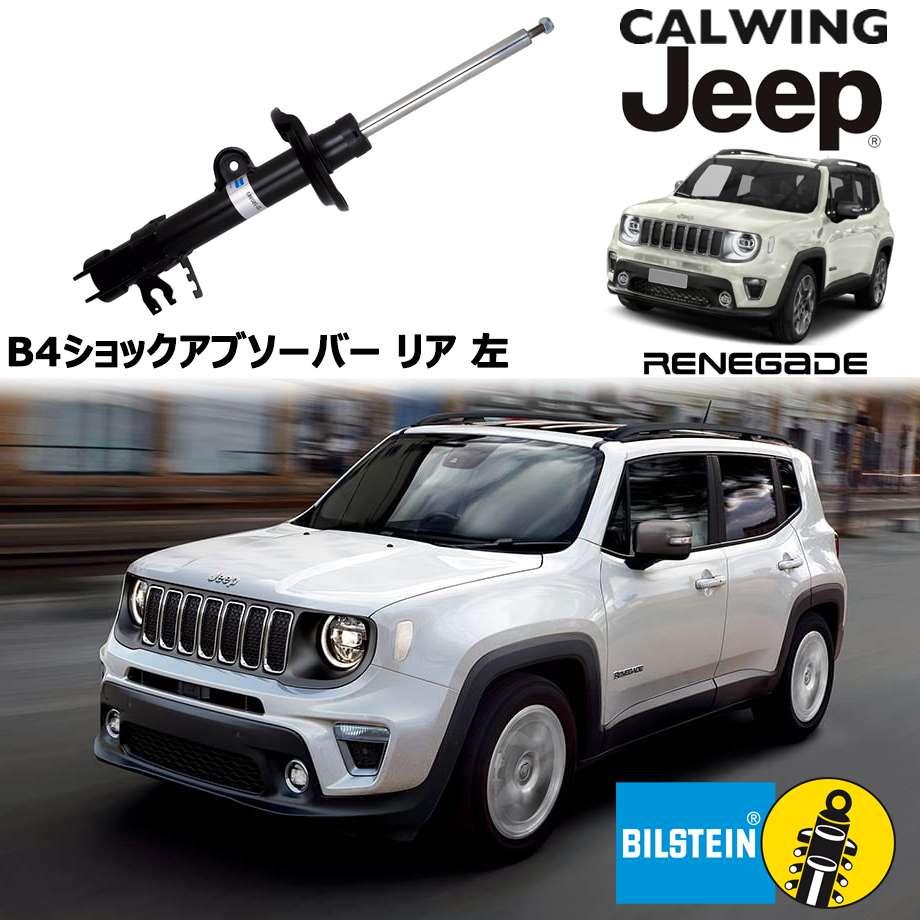 JEEP/ジープ RENEGADE/レネゲード 2WD '15y- | ショックアブソーバー B4 リア 左 BILSTEIN/ビルシュタイン【アメ車パーツ】