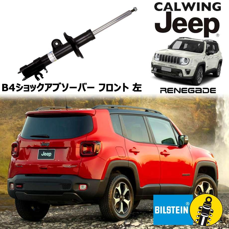 JEEP/ジープ RENEGADE/レネゲード 4WD '15y- | ショックアブソーバー B4 フロント 左 BILSTEIN/ビルシュタイン【アメ車パーツ】