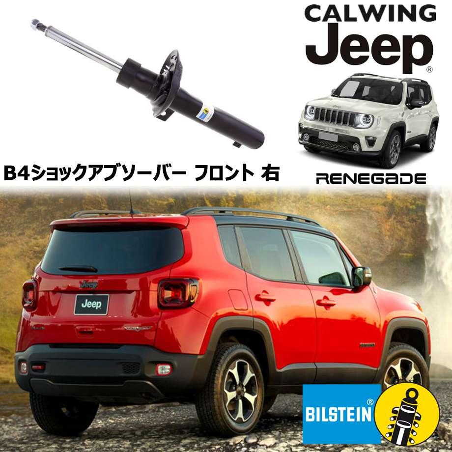 JEEP/ジープ RENEGADE/レネゲード 4WD '15y- | ショックアブソーバー B4 フロント 右 BILSTEIN/ビルシュタイン【アメ車パーツ】