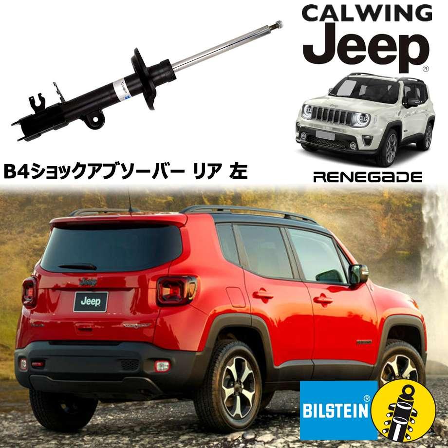 JEEP/ジープ RENEGADE/レネゲード 4WD '15y- | ショックアブソーバー B4 リア 左 BILSTEIN/ビルシュタイン【アメ車パーツ】