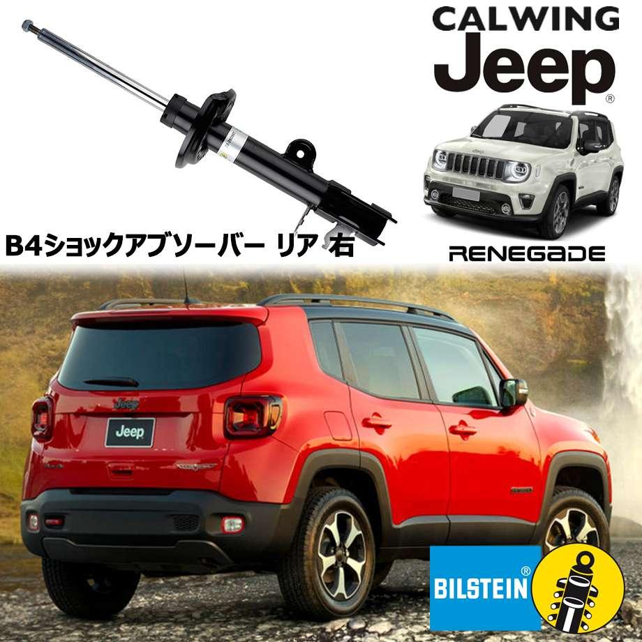 JEEP/ジープ RENEGADE/レネゲード 4WD '15y- | ショックアブソーバー B4 リア 右 BILSTEIN/ビルシュタイン【アメ車パーツ】