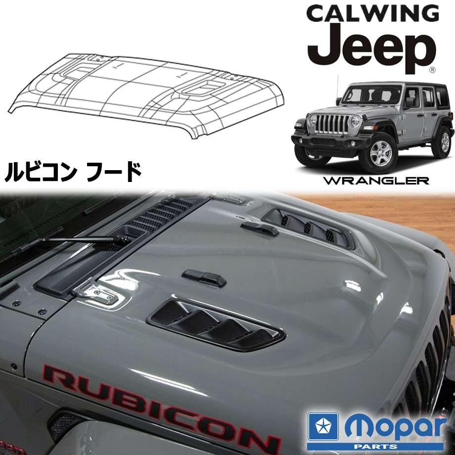 JEEP/ジープ WRANGLER/ラングラー JL '18y- | ルビコンフード ボンネット RUBICON MOPAR純正品【アメ車パーツ】