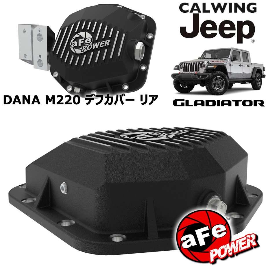 JEEP/ジープ GLADIATOR/グラディエーター JT '20y- | デフカバー マシンドフィン リア ブラック DANA M220 AFE POWER【アメ車パーツ】