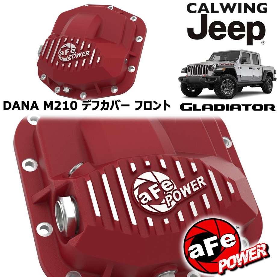 JEEP/ジープ GLADIATOR/グラディエーター JT '20y-   デフカバー マシンドフィン フロント レッド DANA M210 AFE POWER【アメ車パーツ】