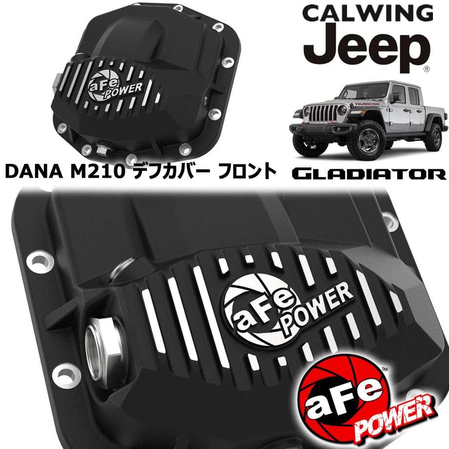 JEEP/ジープ GLADIATOR/グラディエーター JT '20y- | デフカバー マシンドフィン フロント ブラック DANA M210 AFE POWER【アメ車パーツ】