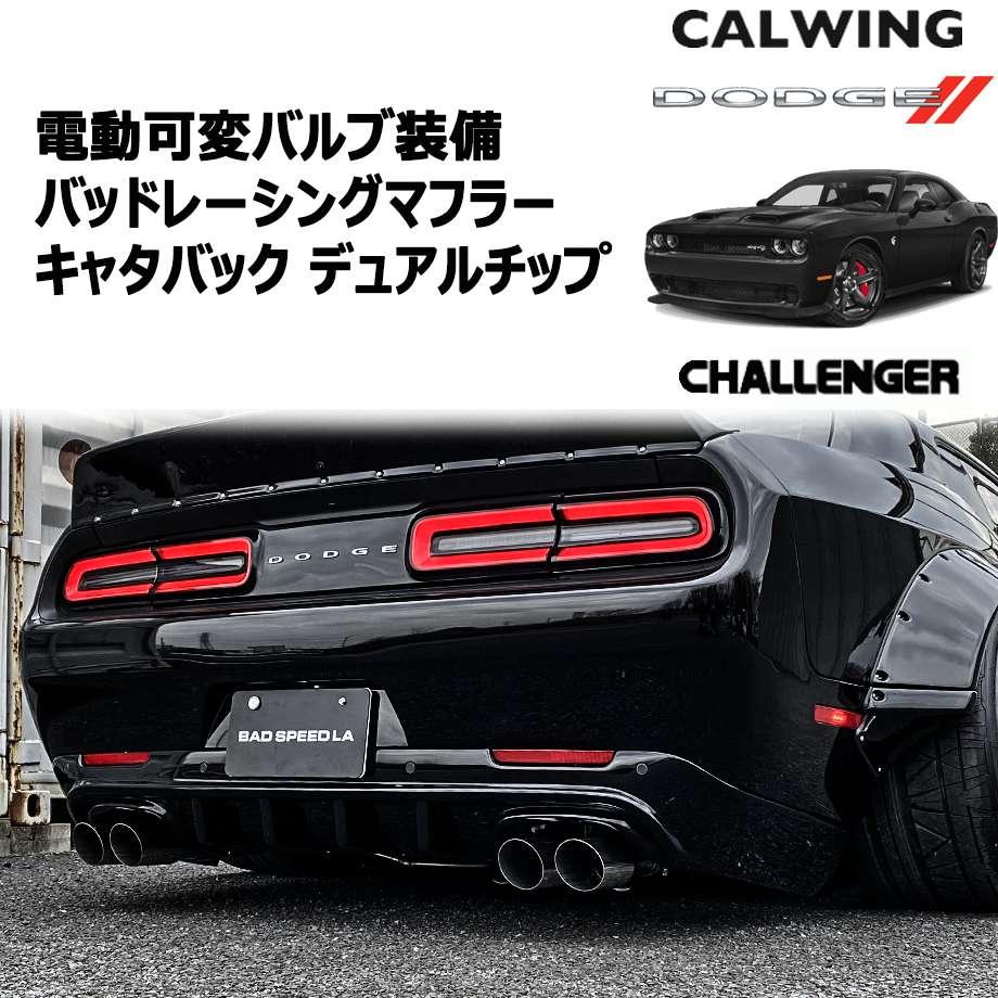チャレンジャー   バッドレーシング 電動可変バルブ付きキャタバックマフラー デュアルチップ