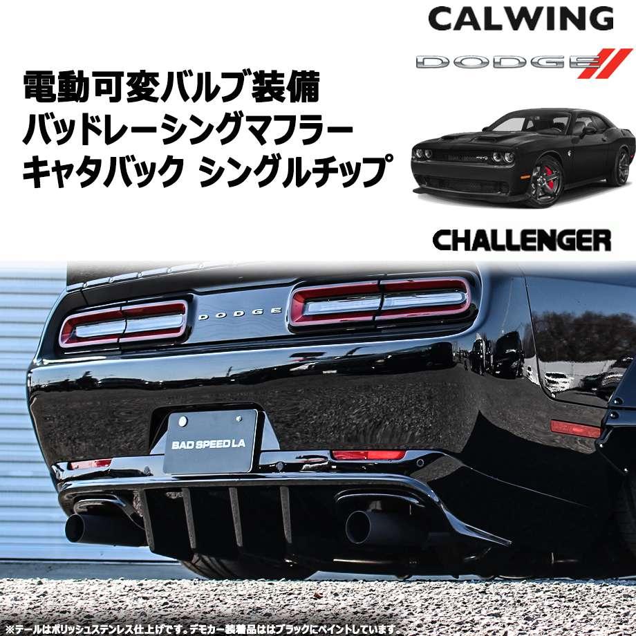 チャレンジャー | バッドレーシング 電動可変バルブ付きキャタバックマフラー シングルチップ