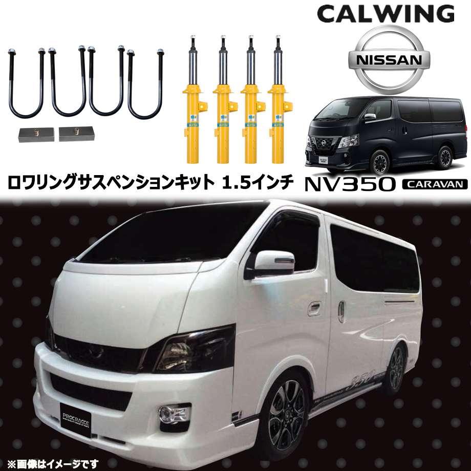 NISSAN/日産 NV350 CARAVAN/キャラバン | ロワリング サスペンションキット 1.5インチ PROCRACCE【国産車パーツ】