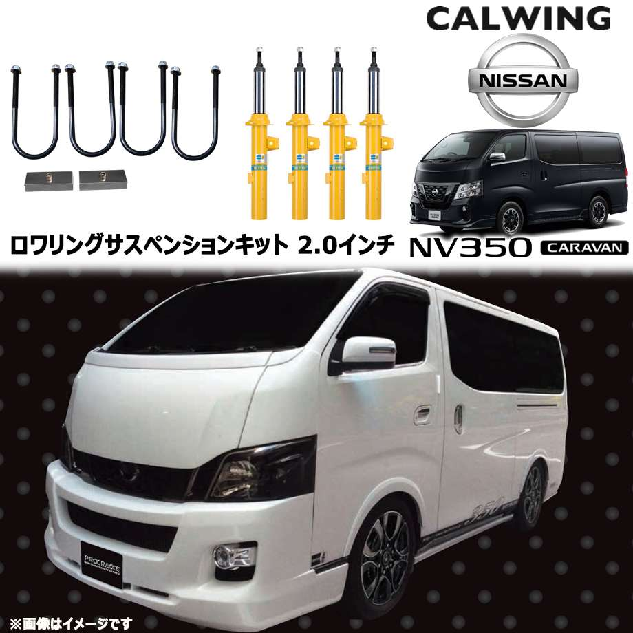 NISSAN/日産 NV350 CARAVAN/キャラバン | ロワリング サスペンションキット 2インチ PROCRACCE【国産車パーツ】