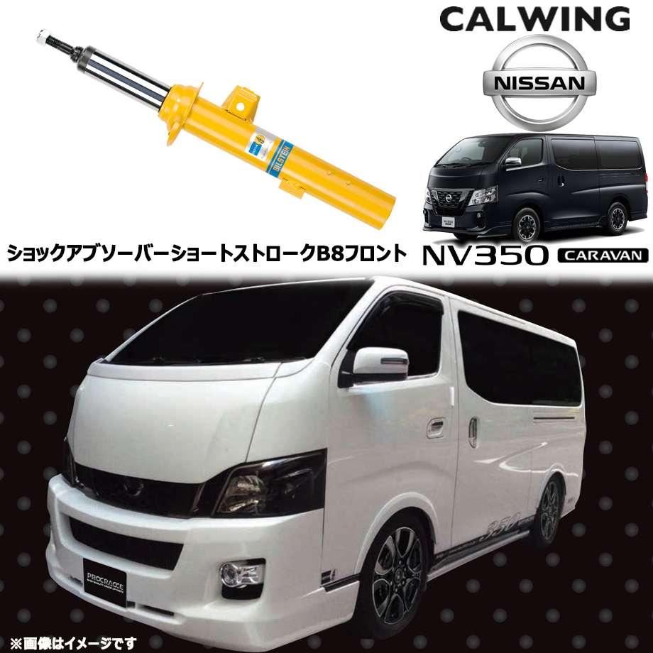 NISSAN/日産 NV350 CARAVAN/キャラバン | ショックアブソーバー ショートストロークB8 フロント BILSTEIN/ビルシュタイン【国産車パーツ】