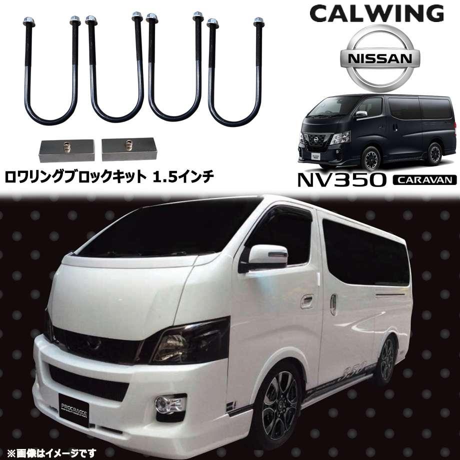 NISSAN/日産 NV350 CARAVAN/キャラバン | ロワリング ブロックキット 1.5インチ PROCRACCE【国産車パーツ】